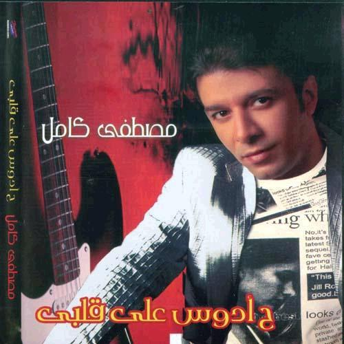 H Adoos Ala Alby album
