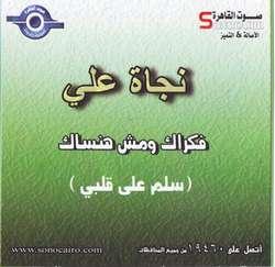 Fakrak We Mosh Hansak album