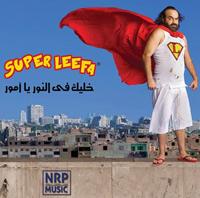 Khaleek Fe El Nour album
