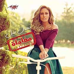 Mofagaa album