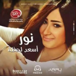 Nour Al Masrya new album