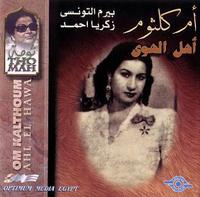 Ahl El Hawa album