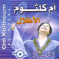 Al Atlal album