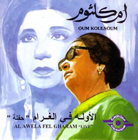 Al Awela Fel Gharam album