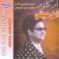Amal Hayaty