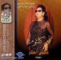 Daleely Ehtar album