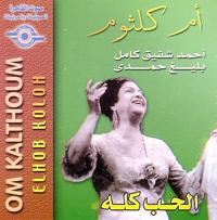 El Hob Koloh album