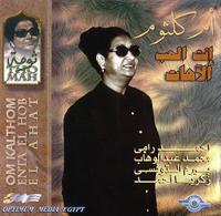 Enta El Hob album