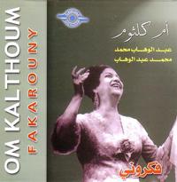 Fakarouny album