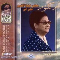 Hakam Alena El Hawa album