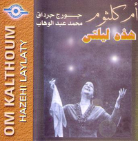 Hazehi Laylaty album