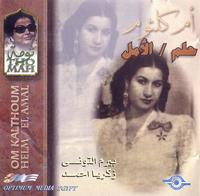 Helm El Amal album
