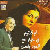 البوم حوار مع محمود ياسين
