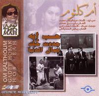 Hob Eah album