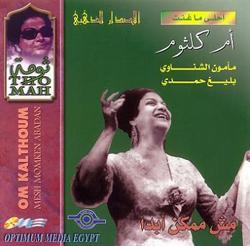 Mesh Momken Abadan album
