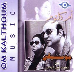 البوم موسيقى عن عبد الوهاب