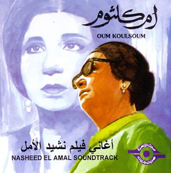 Nasheed El Amal album