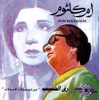 Rak El Habib album