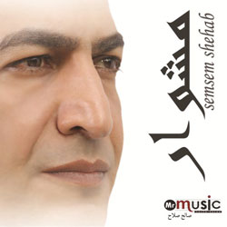 Semsem Shehab new album