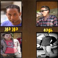 El Thawrgya album