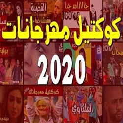 البوم مهرجانات 2020 • شعبي • نغم العرب
