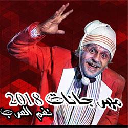 تحميل البوم محمد فؤاد 2018 mp3