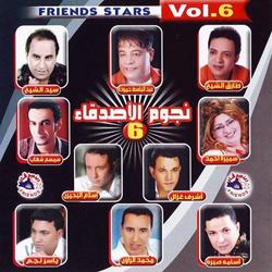 البوم نجوم الاصدقاء 6