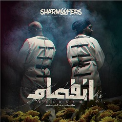 Sharmoofers new album