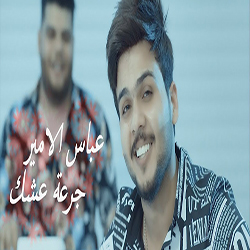 Abbas Al Ameer - Grat Ashk video