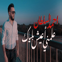 Ahmed Al Sultan - Aalamni Aaish Blyak video