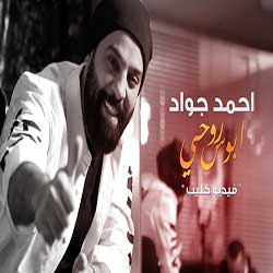 Ahmed Jawad - Abos Rohy video