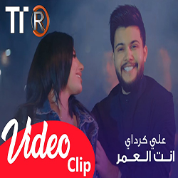 Ali Kurday - Anta Al Amor video