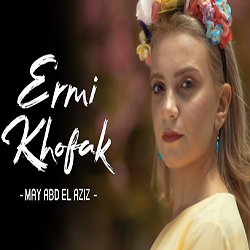 May Abd El Aziz - Ermi Khofak video