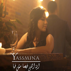 Yasmina Al Alwaney - Eh Eli Feha Msh Fya video
