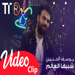Yousef Al Haneen - Shbeha Alalm video
