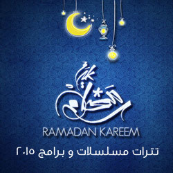 Moslslat Ramdan 2015 album
