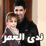 Nada El Omr album