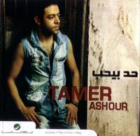 Had Beyheb album