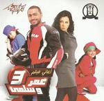 البوم عمر و سلمى 3