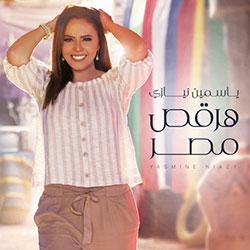 Harqs Masr album
