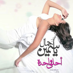Ahla Wahda album