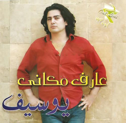 Aaref Makany album