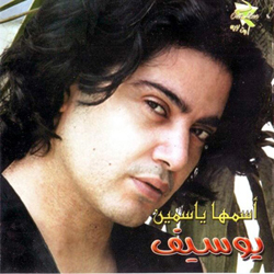 Esmaha Yassmin album
