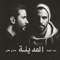 Al Madenah album