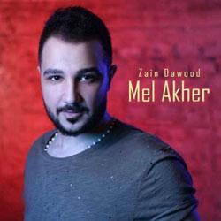 Men El Akher album
