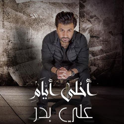 Ahla Ayam album