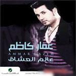 Alam Al Ashaq album