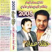 Haflh Oman album