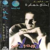 Le Abwyh Wla Omy album
