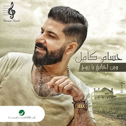 Wein Ahbabi Ya Rooh album